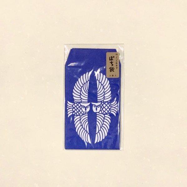 画像1: [紙製品] よつめ染布舎/ぽち袋・双鳥 フクロウ(3枚入)
