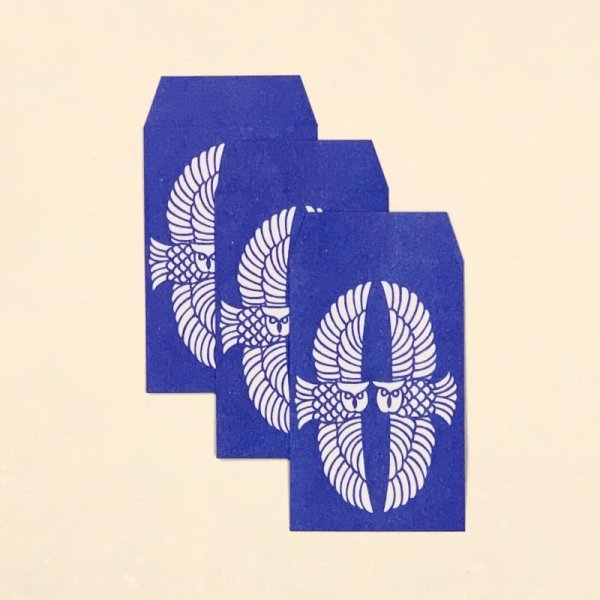 画像2: [紙製品] よつめ染布舎/ぽち袋・双鳥 フクロウ(3枚入)