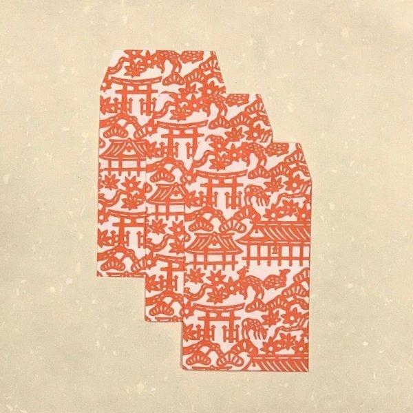画像2: [紙製品] よつめ染布舎/ぽち袋・厳島神社(3枚入)