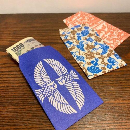 その他の写真1: [紙製品] よつめ染布舎/ぽち袋・双鳥 フクロウ(3枚入)