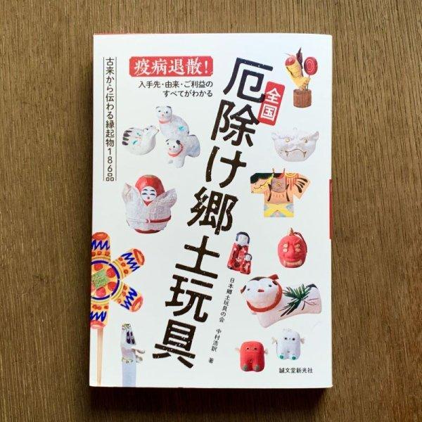 画像1: [新刊書籍] 全国厄除け郷土玩具/中村浩訳