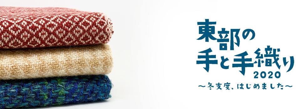 東部の手と手織り